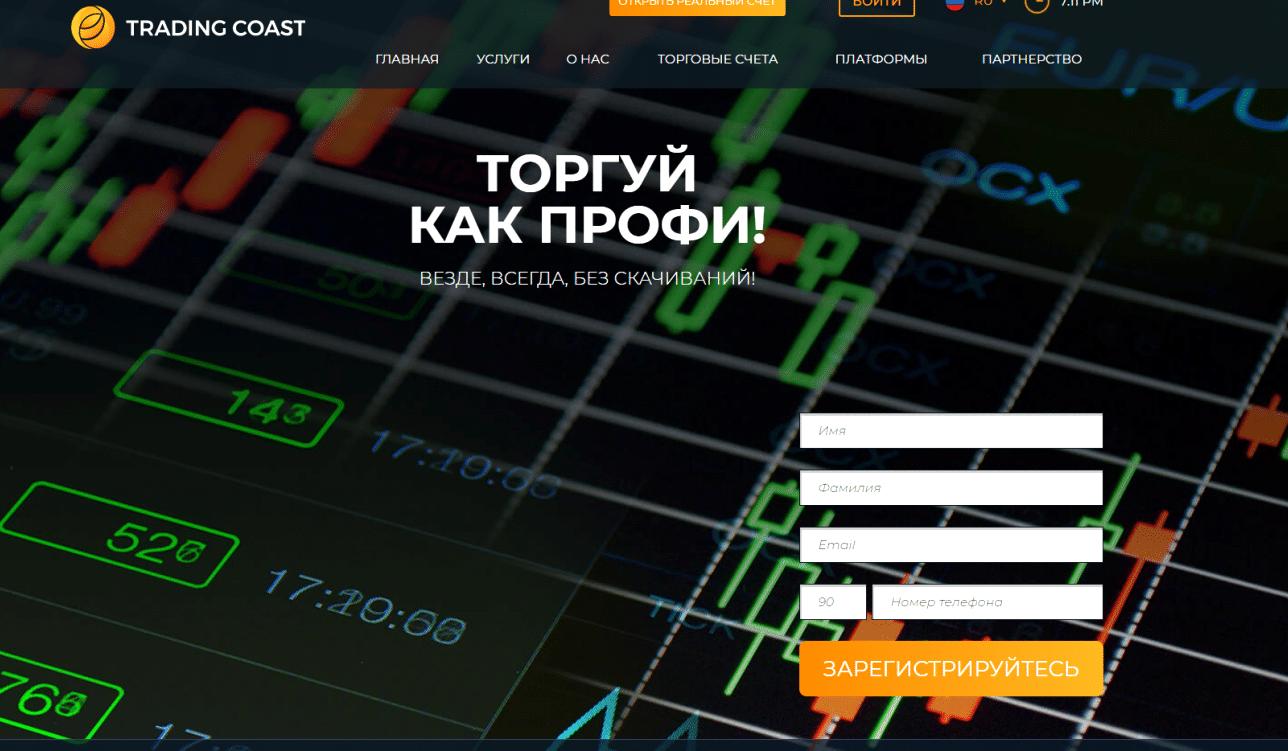 Отзывы о проекте Trading Coast (trading-coast.com)