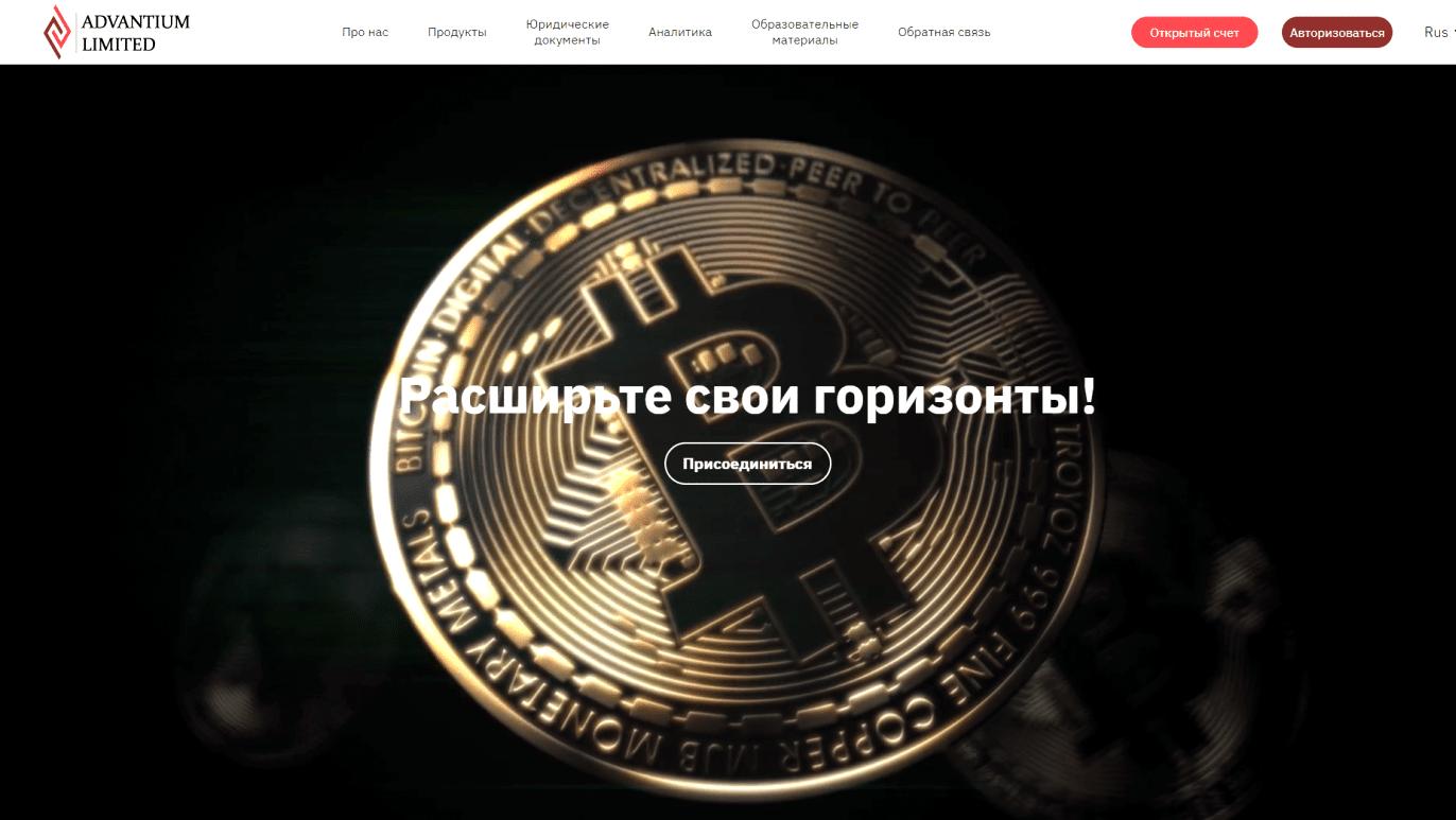 Отзывы клиентов о advantiumlimited.com - Инвестиционная компания Advantium Limited